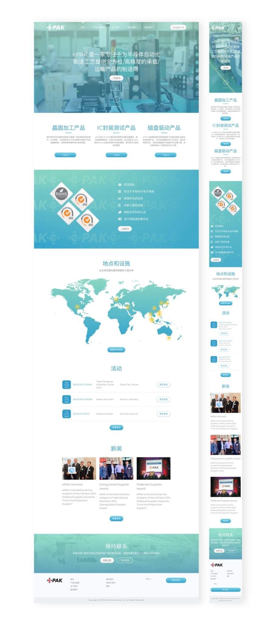 ePAK WordPress Chinese